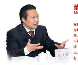 浙江教育即时报报道:西山教育集团董事长张文彬:办好教育, 就是对社会的负责