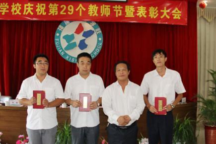 福建西山学校举行庆祝第二十九个教师节暨表彰大会