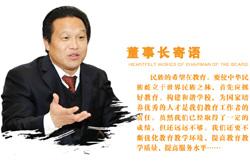 西山教育集团董事长兼总校长:张文彬