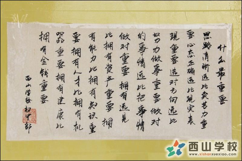 """""""迎新年,书画展""""(七)"""