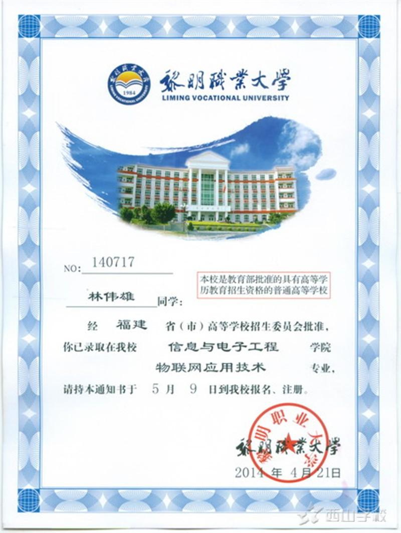 扬州树人2015网上报名