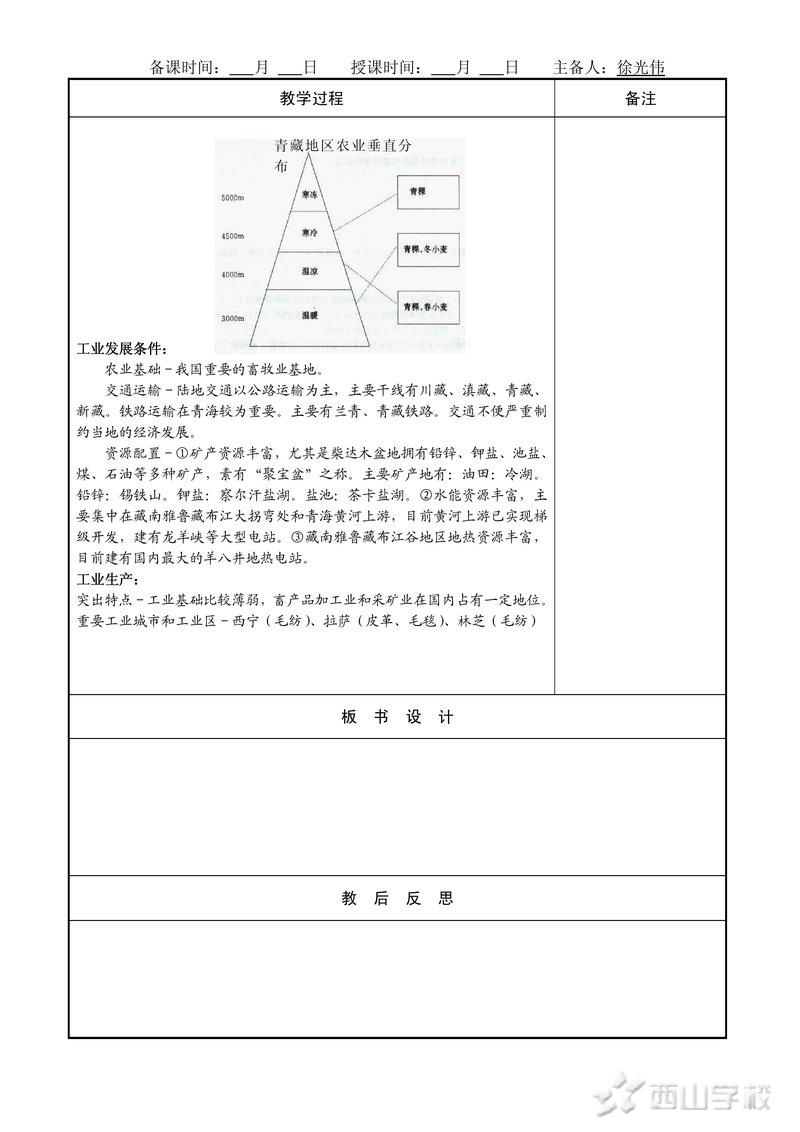 高中地理教案《青藏地区》