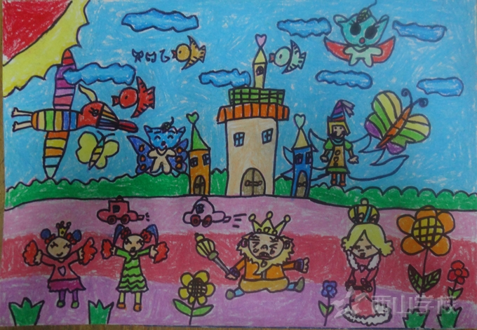 福建西山学校小学部一二年级学生绘画作品图片