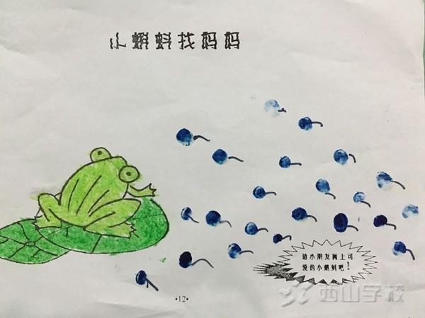 用手指点画小蝌蚪分享展示