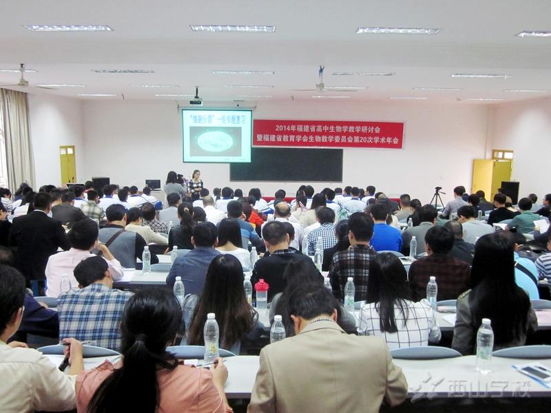 福清二中严萍老师——《细胞分裂》