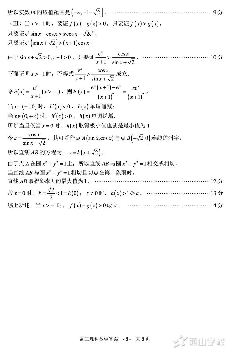 福州市2014-2015学年第一学期高三质量检测理科数学试卷参考答案及评分细则