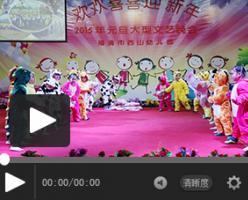 【视频】抱枕舞蹈:《妈妈我来帮帮你》