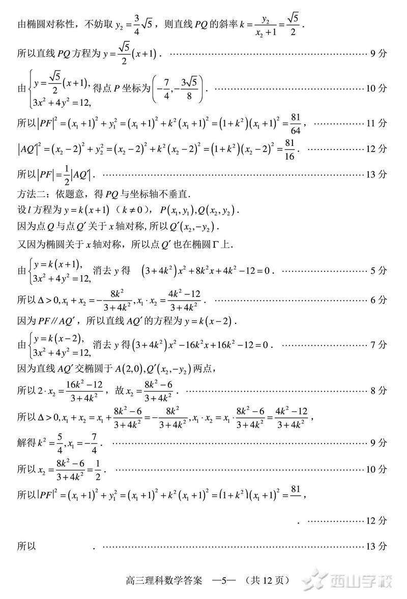 2015年福州市高中毕业班质量检测理科数学参考答案及评分标准