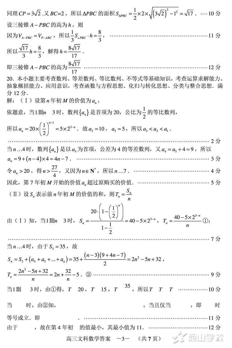 2015年福州市高中毕业班质量检测文科数学参考答案及评分标准
