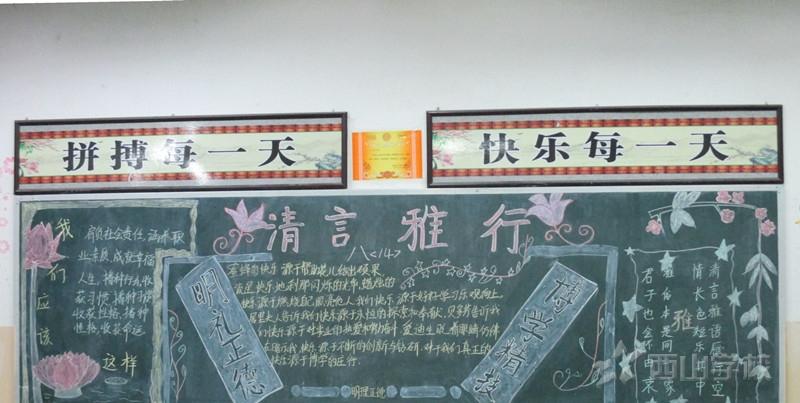 雅行板报设计图小学