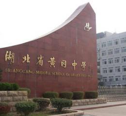 广州日报  湖北黄冈中学曾被誉为高中教育神话,高升学率,高获奖率给