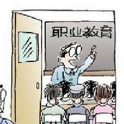 职业教育新政为何难落地
