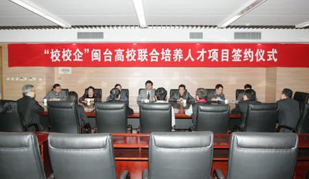 福建省教育厅提出闽台高校合作计划