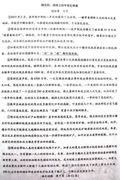 2015年福建省普通高中毕业班质量检查语文试卷及参考答案下载