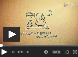 【视频】央视公益广告《感恩父母图片