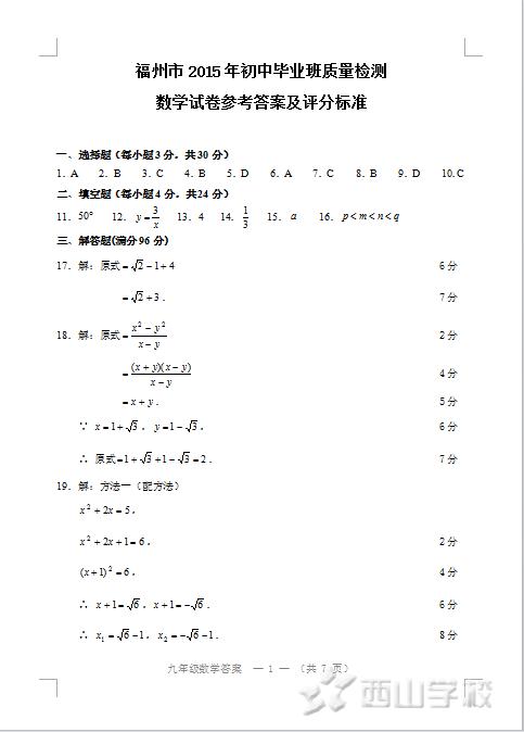 福州市2015年初中毕业班质量检测 数学试卷参考答案及评分标准