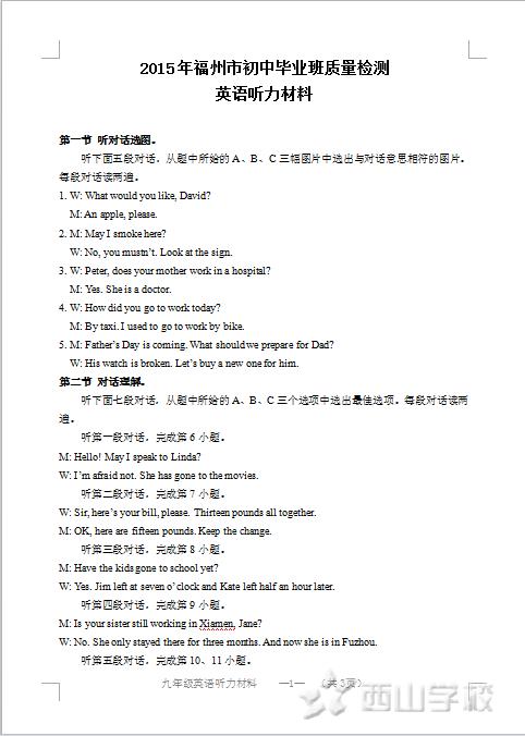 【英语】2015年福州市初中毕业班质量检测 英语试卷参考答案及评分标准