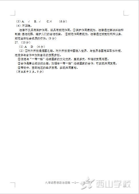 【政治】2015年福州市初中毕业班质量检测 九年级思想政治试卷参考答案及评分标准
