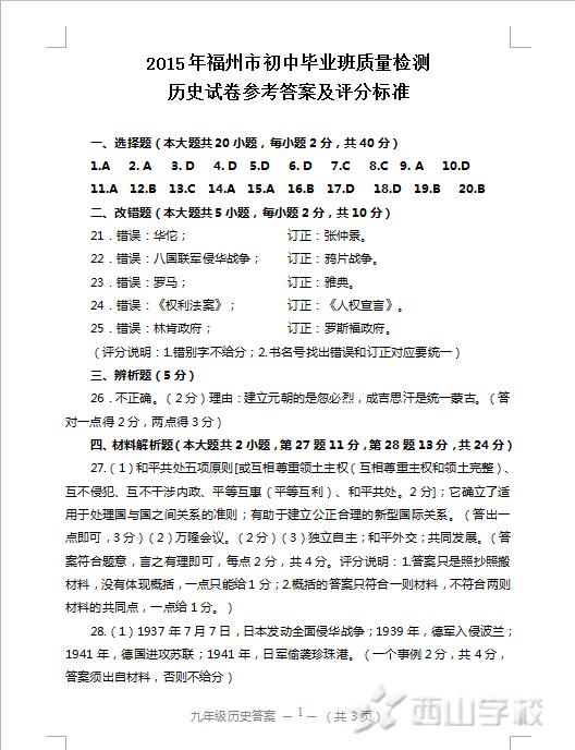 【历史】2015年福州市初中毕业班质量检测 历史试卷参考答案及评分标准