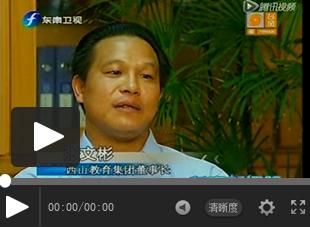 【视频】2008东南卫视《东南新闻眼》采访董事长张文彬