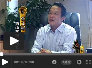 【视频】南方电视台华夏探秘采访西山学校董事长张文彬