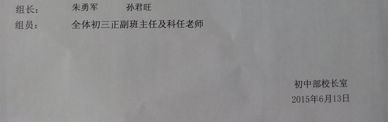 西山学校初中部15届中考工作教师分组安排表
