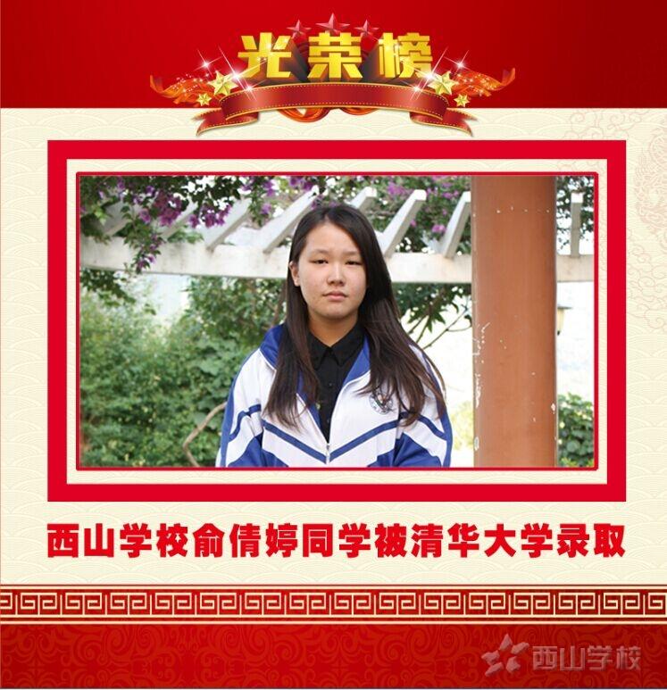 俞倩婷考入清华大学有学生被俄罗斯列宾美术学院录取