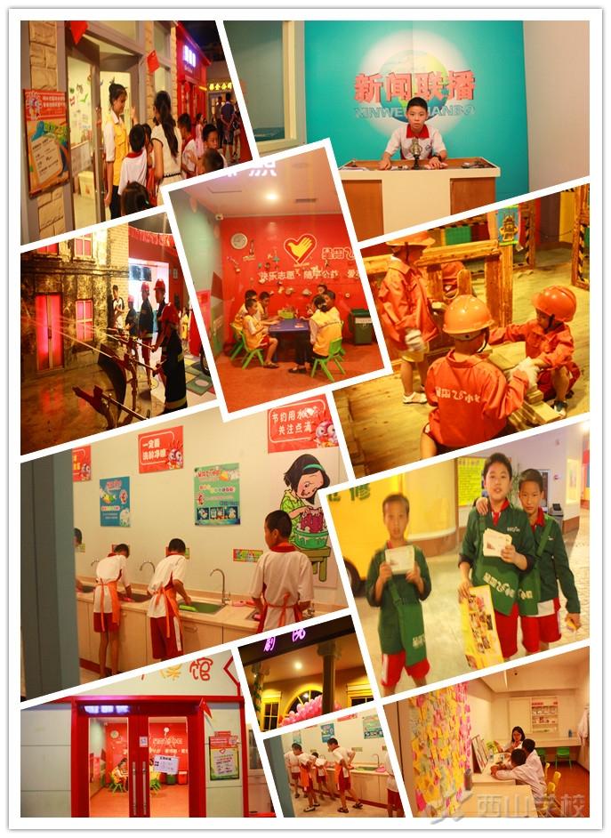 """社会实践教育活动之南昌星期8小镇""""小鬼当家"""""""