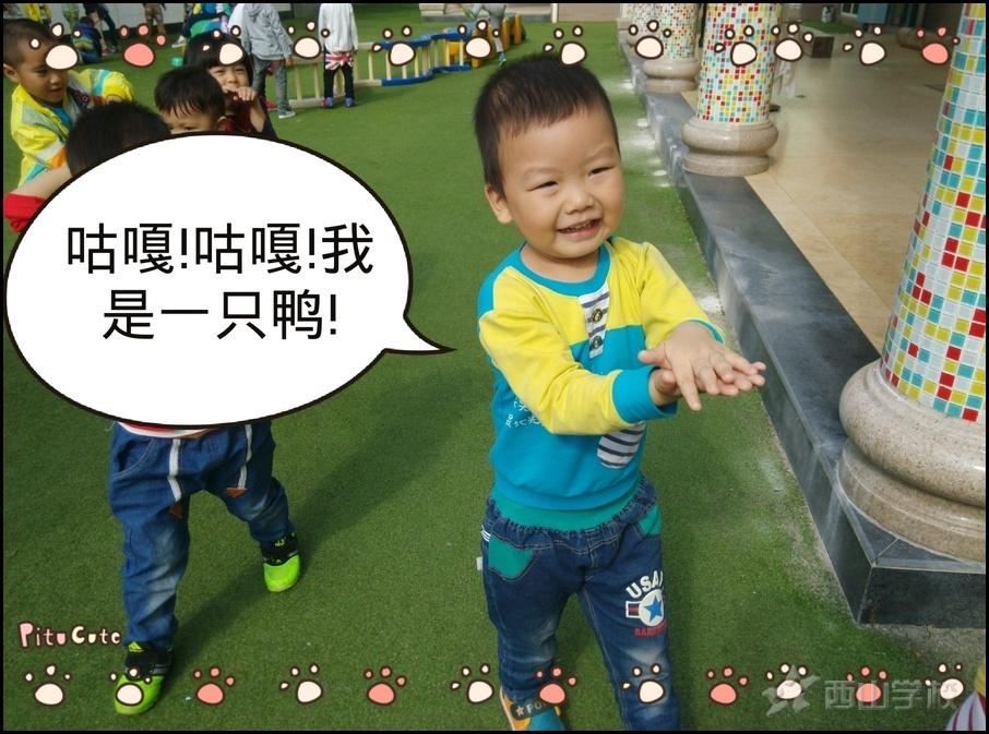 动物模仿秀——靳磊 福清西山学校幼儿园健健一班