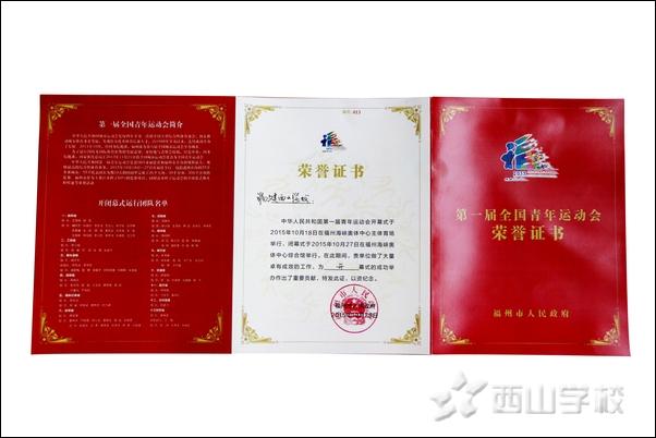 全国首届青运会表彰大会在福州举行 西山学校获多项荣誉称号