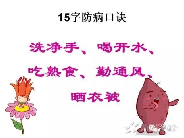 幼儿秋季传染病预防 卡通图片