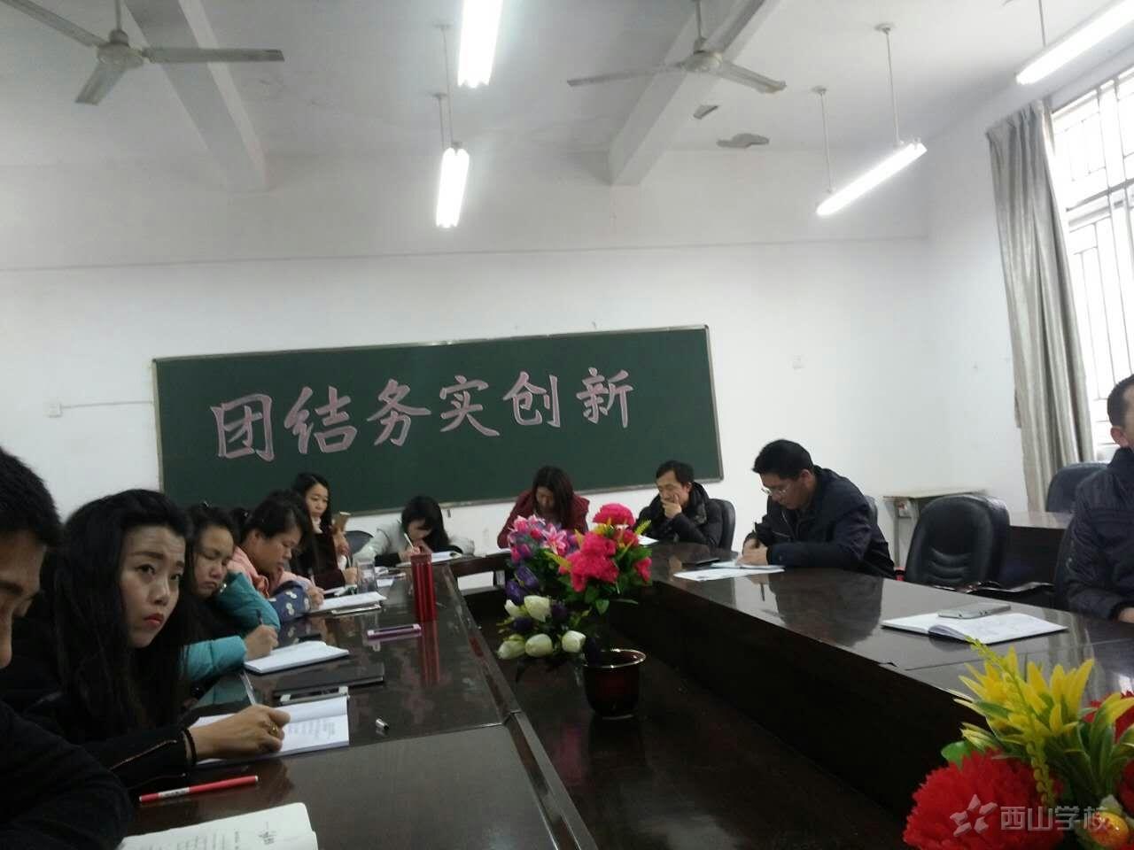 福建西山学校展开高考全国卷复习策略面对面二级培训