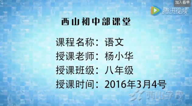 【视频】初一语文 杨小华老师