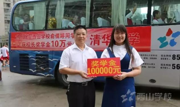 【视频】西山学校俞倩婷考入清华大学 获母校10万元奖学金