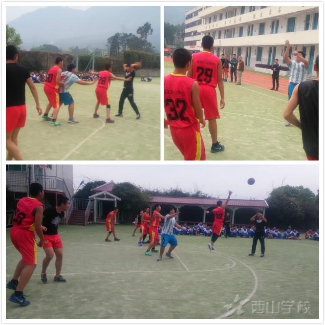 西山职业技术学校与西山初中部举行篮球友谊赛