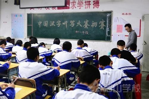 【福清教育网报道】西山学校举行中国汉字听写大赛初赛