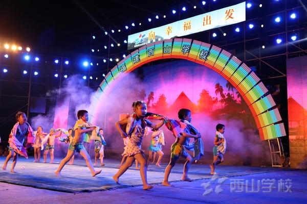 """向幸福出发 ——西山学校隆重举行2016年庆""""六一""""大型文艺晚会"""
