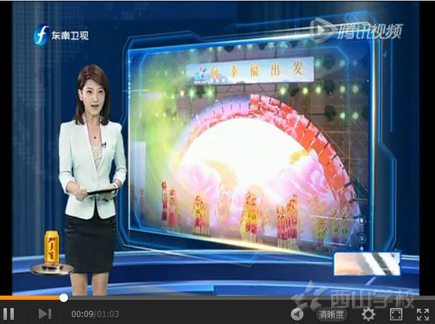 【东南卫视报道】西山学校 举行大型文艺晚会