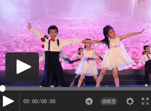 """【视频】2016年""""庆六一""""文艺晚会:《 时尚boy and girls》"""