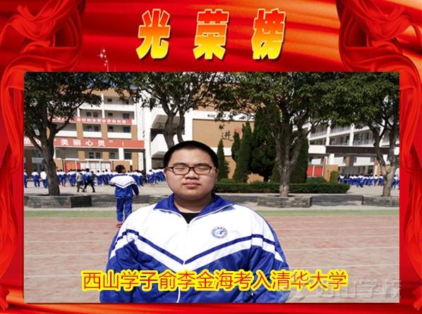 【今日头条报道】西山学子俞李金海考入清华大学