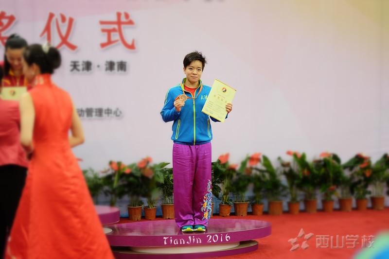 2016年全国武术套路冠军赛 西山校友郑少谊获两金一铜