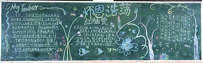"""感恩老师,见证成长:西山学校初中部""""感恩老师""""主题黑板报"""