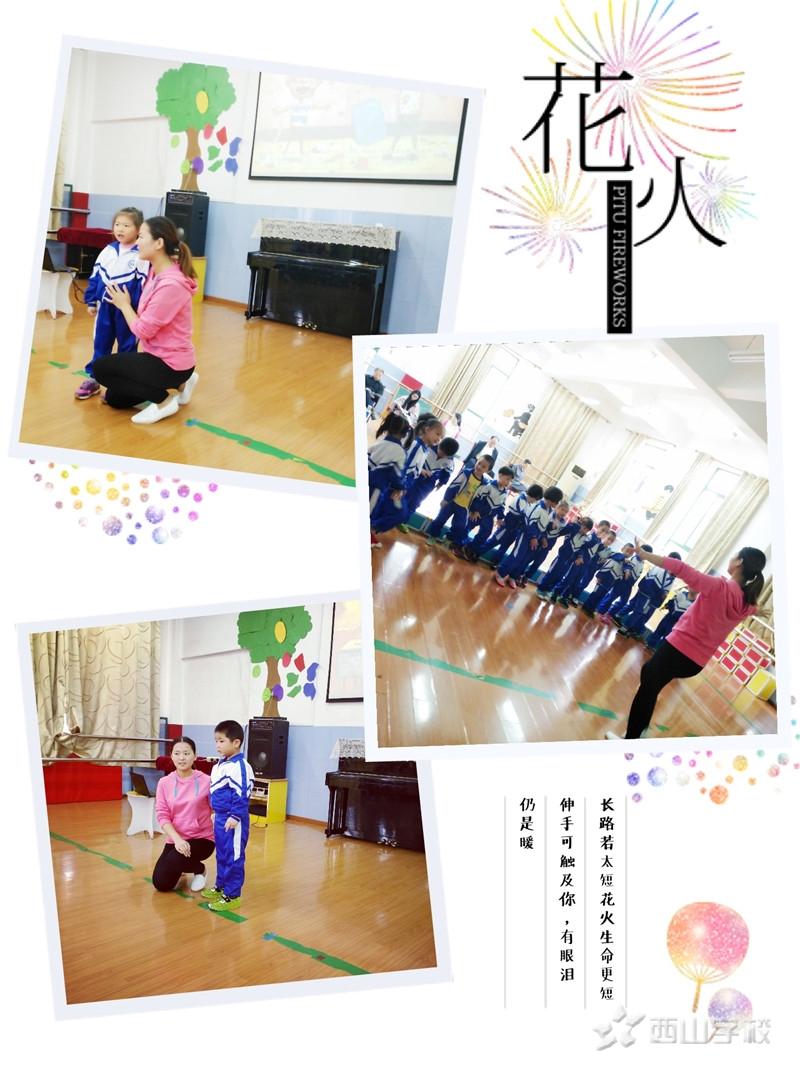 西山幼儿园的老师赛课活动拉开帷幕
