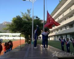 《卫生清洁我能行》——西山学校小学部2016——2017学年上学期第十四周国旗下讲话