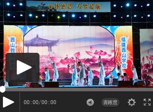 【视频】福建西山学校2016年感恩节文艺晚会——情景剧《幸福宝贝》