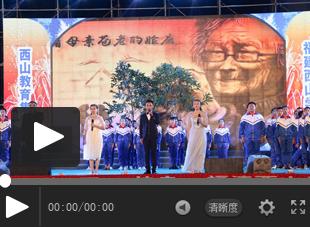 【视频】福建西山学校2016年感恩节文艺晚会——诗歌朗诵《感恩的心》