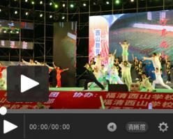 【视频】福建西山学校2016年感恩节文艺晚会——武术《少年西山》