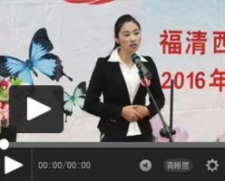 【视频】苏明娇《我的学生 我的生活》第十届关爱每一个学生演讲
