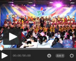 【视频】福建西山学校小学部隆重举行2017年元旦文艺联欢晚会
