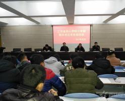 江西省西山学校小学部召开期末考试考务培训会